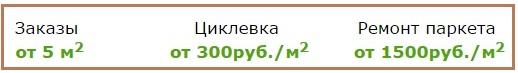 циклевка паркета цена в Москве